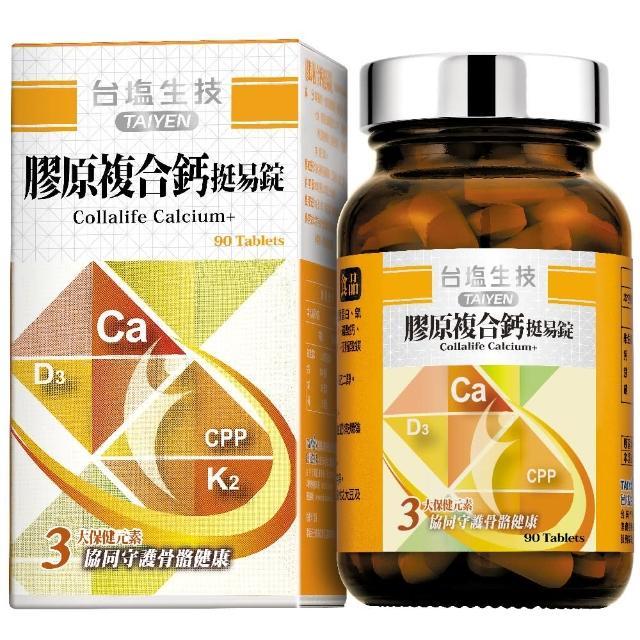 【台鹽生技】膠原複合鈣挺易錠(90錠)