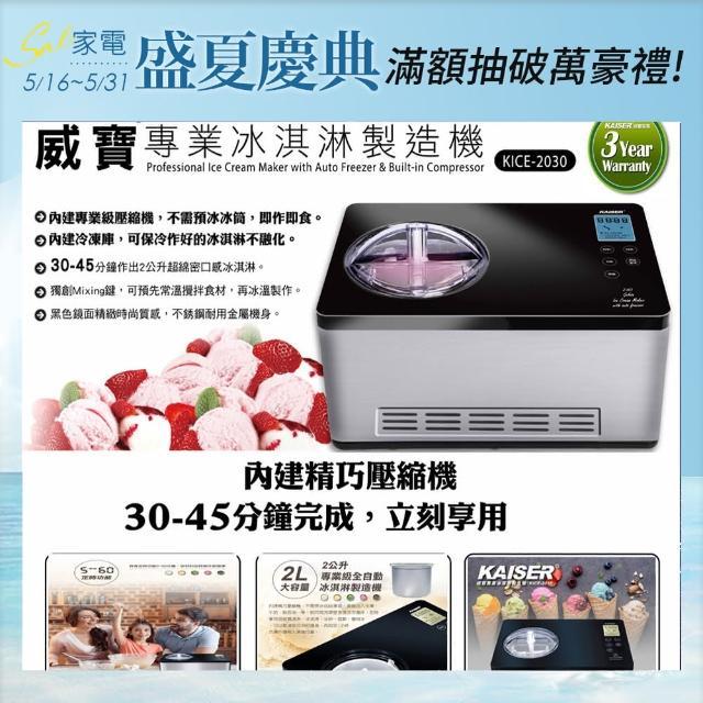 【KAISER威寶】專業2L冰淇淋製造機KICE-2030(冰淇淋製造機)