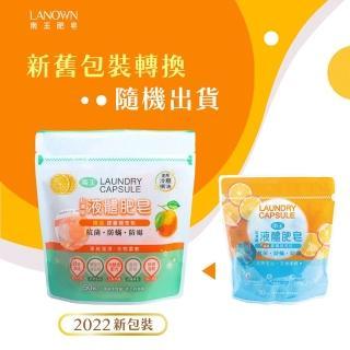 【Lanown 南王】50顆裝 超濃縮液體肥皂膠囊 橘油 補充包(南王 液體肥皂 洗衣膠囊 洗衣球 橘油 橘子)