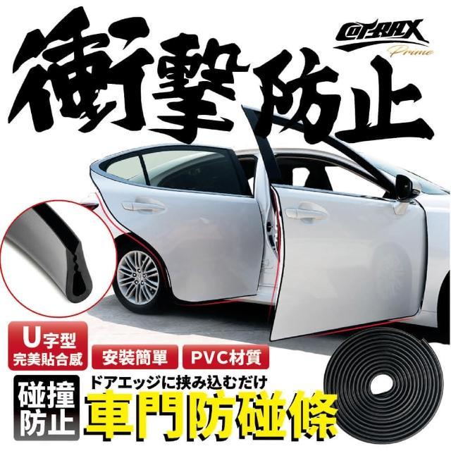 【COTRAX】新式車門保護條5米-黑色(車門防刮 防撞碰 擦傷 開車門 保護條 隱形 板金)