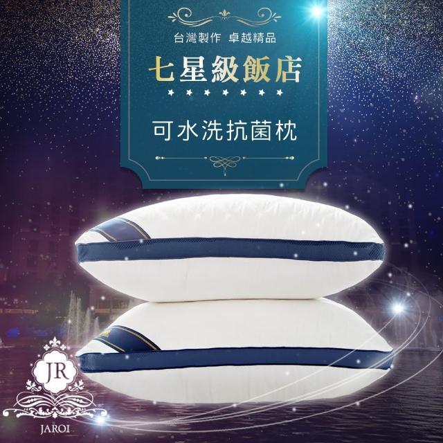 【JAROI】台灣製七星級飯店可水洗抗菌枕(二入)-618限定防疫好眠
