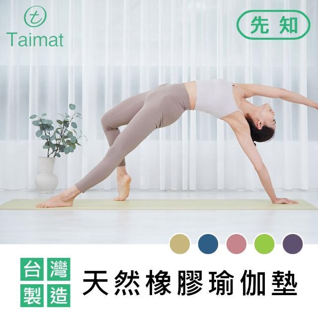 【TAIMAT】先知天然橡膠瑜伽墊(台灣製造)