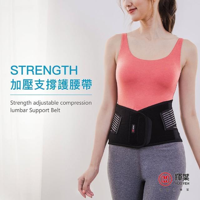 【輝葉】Strength可調式加壓支撐護腰帶(HY-9958)