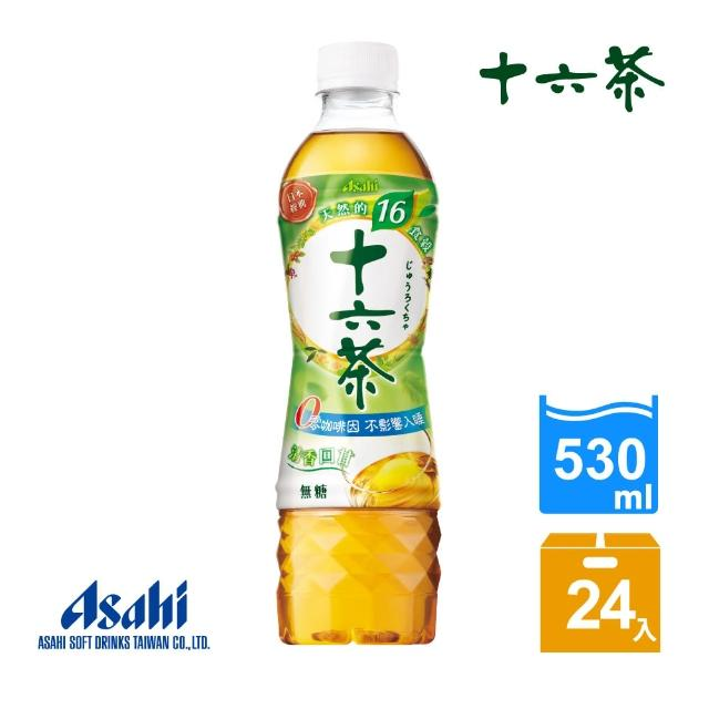 【ASAHI朝日】十六茶 零咖啡因複方茶530ml-24入(零咖啡因、嚴選十六種健康素材)