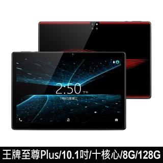 【Super Pad】王牌至尊 Plus 10.1吋 4G Lte 聯發科八核心 IPS 通話平板電腦(8G/128G)