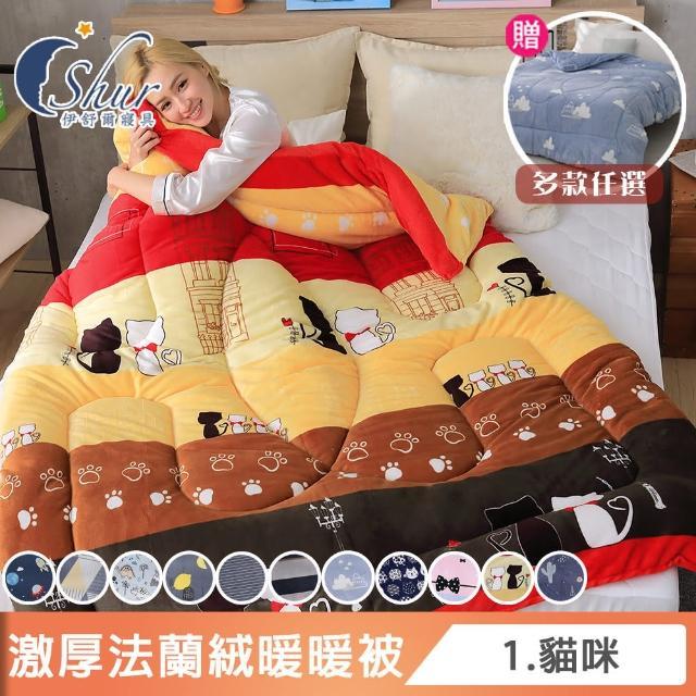 【ISHUR伊舒爾】買1送1 台灣製 極緻保暖雙面法蘭絨暖暖被(特厚款/2.3kg/多款任選)