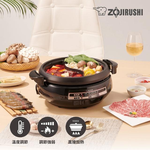 【4/17-5/20加碼送5%mo幣】ZOJIRUSHI 象印 鴛鴦鐵板萬用鍋(EP-PVF20)