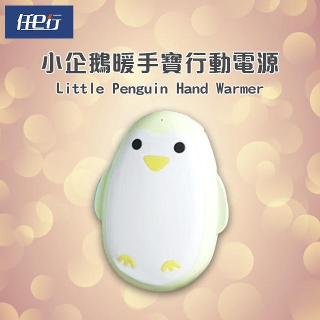 【任e行】綠企鵝 暖手寶行動電源 3000mAh(恆溫控制USB充電)