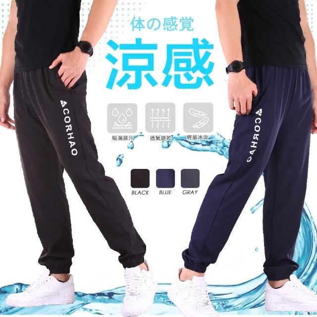 【YT shop】冰絲涼感 輕量 彈力運動束口褲(涼感褲)