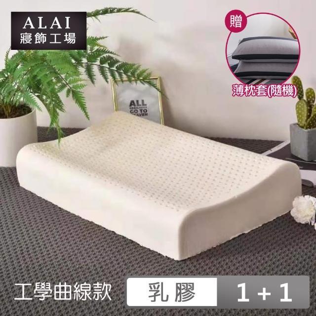 【ALAI寢飾工場】工學曲線款 天然乳膠枕(買一送一  加碼送枕套)
