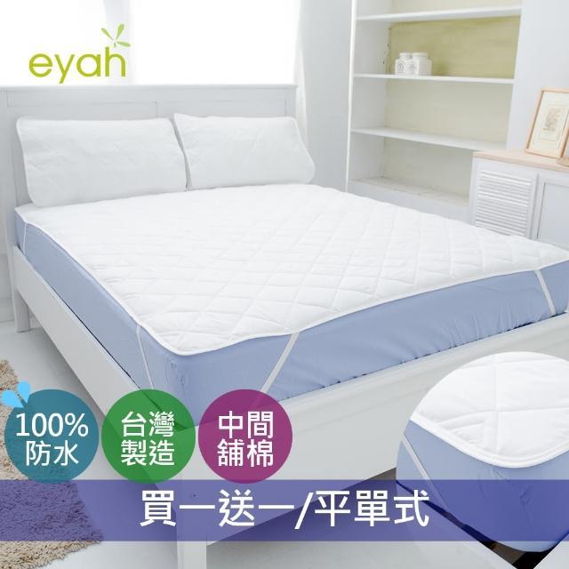【eyah 宜雅】買一送一 台灣製超防水舖棉QQ保潔墊平單式(單人/雙人/加大)