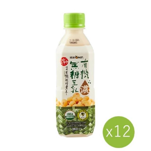 【里仁】有機無糖豆乳360ml(12入/箱)