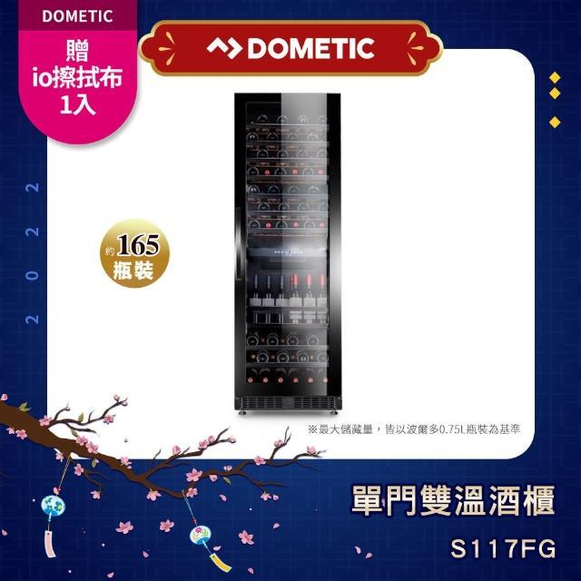 【Dometic】單門雙溫專業酒櫃 S117FG(★贈io多功能氣炸烤箱★)