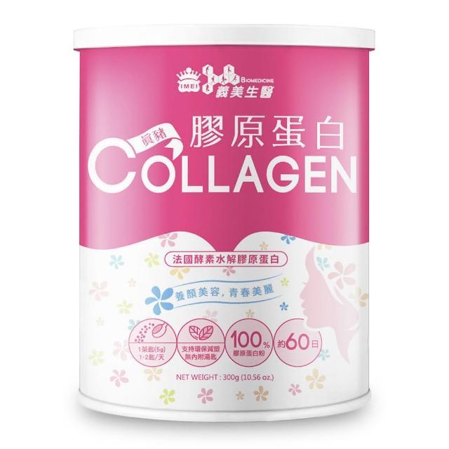 【義美生醫】真豬膠原蛋白粉(300g*1罐)