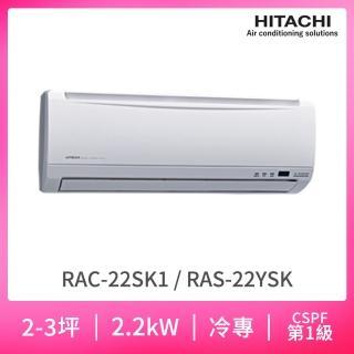 【送豪禮★HITACHI 日立】2-4坪變頻分離式冷氣(RAS-22SK1/RAC-22SK1)