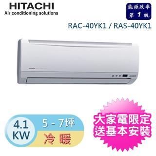【送豪禮★HITACHI 日立】5-7坪變頻冷暖分離式冷氣(RAC-40YK1/RAS-40YK1)
