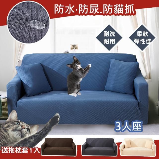 【巴芙洛】加厚防貓抓彈力沙發套3人(防貓抓/彈性沙發套/3人沙發套)