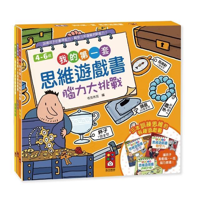 【風車圖書】我的第一套思維遊戲書-腦力大挑戰(4~6歲-三本一套)
