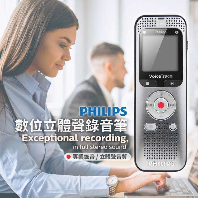 【Philips 飛利浦】超強新品 數位多功能立體聲錄音筆(DVT2050)