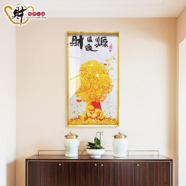 【財神小舖】財源廣進-晶瓷風水畫(帶畫框)