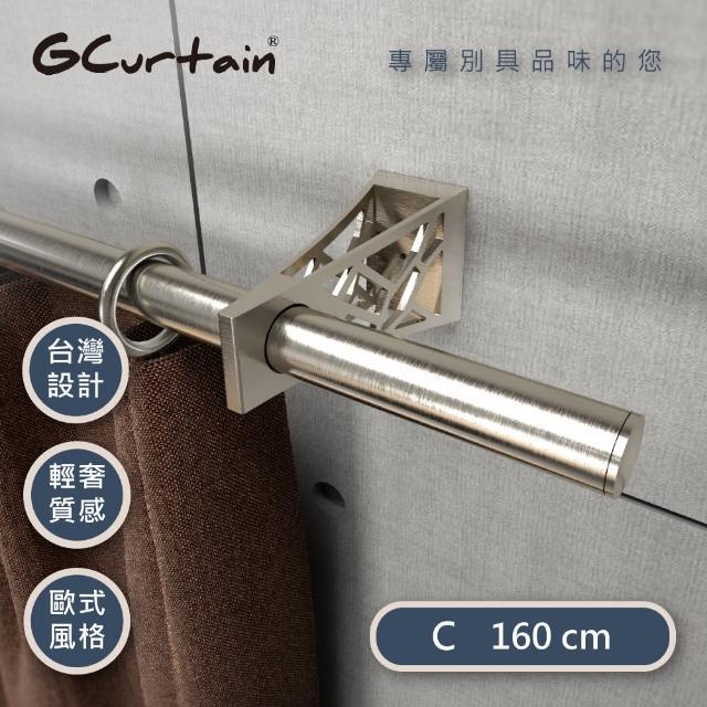 【GCurtain】艾菲爾鐵塔 時尚簡約金屬窗簾桿套件組 #ZD00420(160 cm)