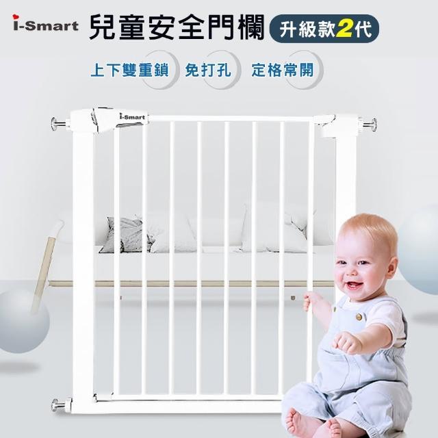 【i-Smart】升級款2代 兒童安全門欄(雙向開啟 門可通過60公分)