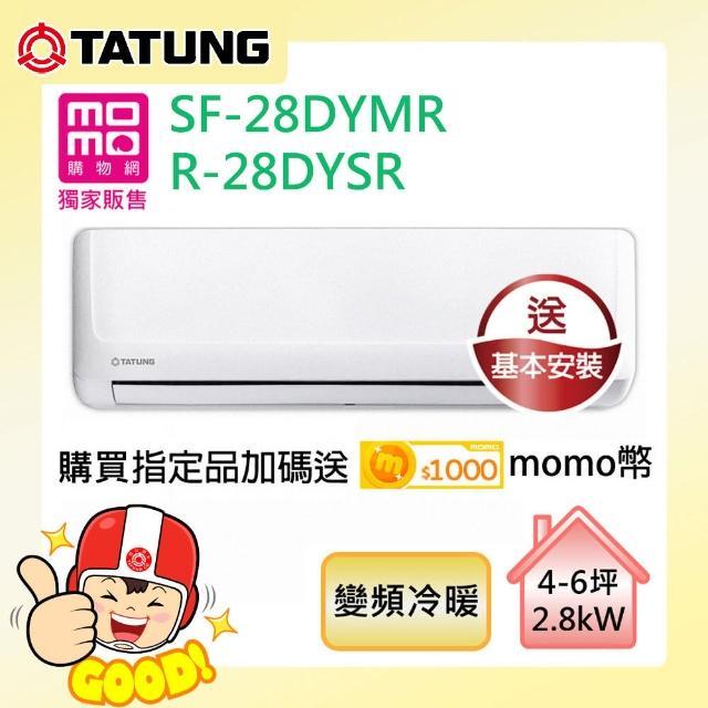 【TATUNG 大同】5/1-5/31加碼送千元mo幣★4-6坪變頻一級R32冷暖空調(SF-28DYMR/R-28DYSR)