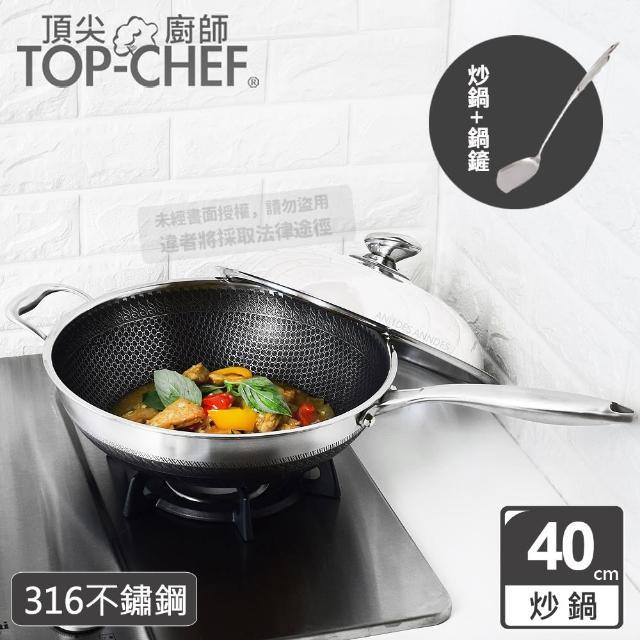 【Top Chef 頂尖廚師】316不鏽鋼曜晶耐磨蜂巢炒鍋40公分(附鍋蓋贈鍋鏟)