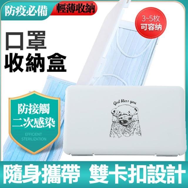 【iSFun】防疫專用*口罩多功能名片收納盒/2入(名片夾 卡片夾)