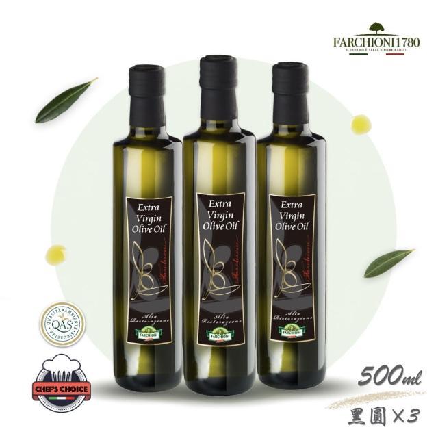 【法奇歐尼】美食家特級冷壓初榨橄欖油500ml(黑圓瓶X3瓶組)
