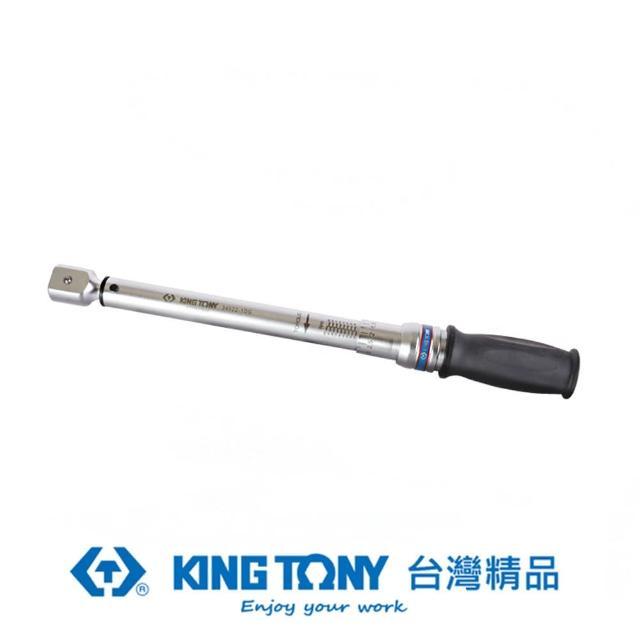 【KING TONY 金統立】專業級工具 14x18更換式扭力板手 80-400Nm(KT34522-9DG)