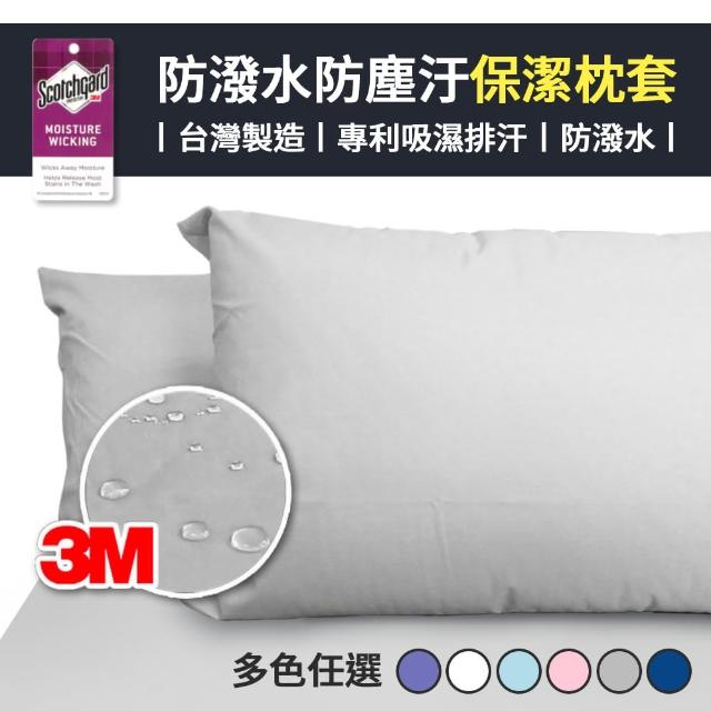 【You Can Buy】護理級 防潑水防蹣抗菌保潔枕套(1對)