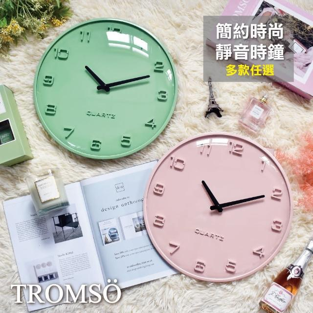 【TROMSO】紐約時代靜音時鐘(鐘掛鐘時鐘)