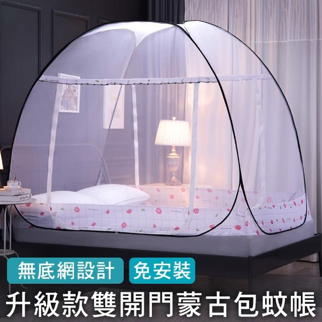 【BELLE VIE】雙開門免安裝-無底網 蒙古包蚊帳 柑橘風(雙人 150x200cm)