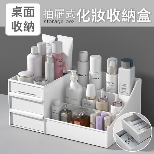 【Imakara】無印風化妝品桌面抽屜式收納盒