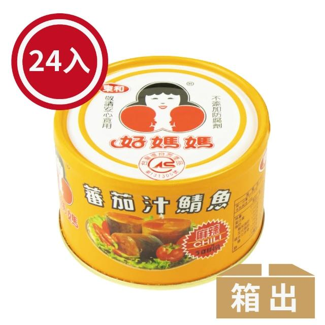 【好媽媽】麻辣番茄汁鯖魚24入/箱