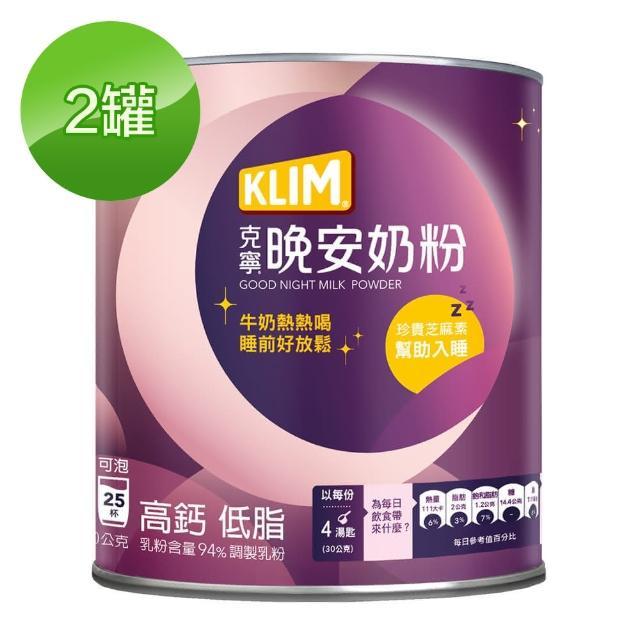 【KLIM 克寧】晚安奶粉750gX2罐(週期購用)