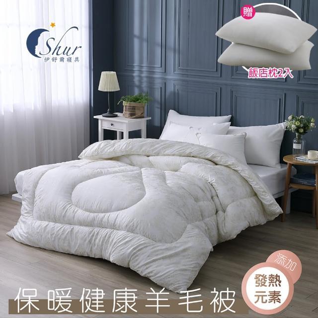 【ISHUR伊舒爾】獨家贈飯店枕2入 發熱元素羊毛被 雙人3kg(台灣製造/棉被/被子)