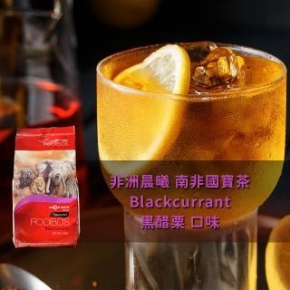 【非洲晨曦】南非國寶茶-黑醋栗(40包/袋)