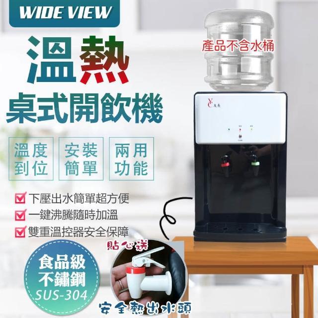 【WIDE VIEW】桌上型省電溫熱開飲機(FL-0101)