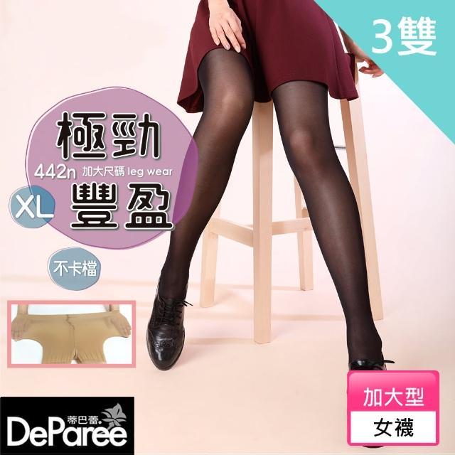 【蒂巴蕾】極勁豐盈XL彈性絲襪_3雙(薄透/柔肌/不卡檔)