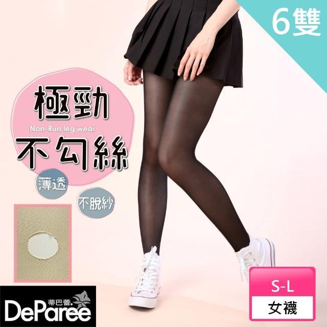【蒂巴蕾】極勁不勾絲彈性絲襪_6雙(薄透/不脫紗/柔肌/耐刮)