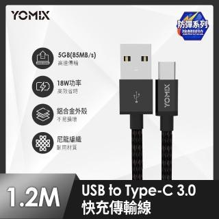 【YOMIX 優迷】USB to Type-C 3.0防彈編織充電傳輸線1.2m(支援安卓手機/筆電)
