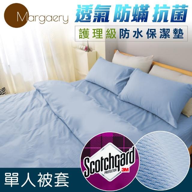 【Margaery】100%防水透氣 抗菌保潔墊-單人被套(灰/藍/白)