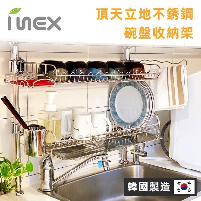 【韓國製造 INEX】頂天立地 雙層不銹鋼碗盤收納架(碗盤置物架 不鏽鋼瀝水架 水槽架寬:68公分 高:48-78公分)