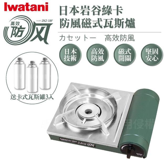 【Iwatani 岩谷】綠卡高效防風型磁式卡式瓦斯爐-2.8kW-搭贈3入大容量瓦斯罐(ZKZ-18F+250g瓦斯罐3入)