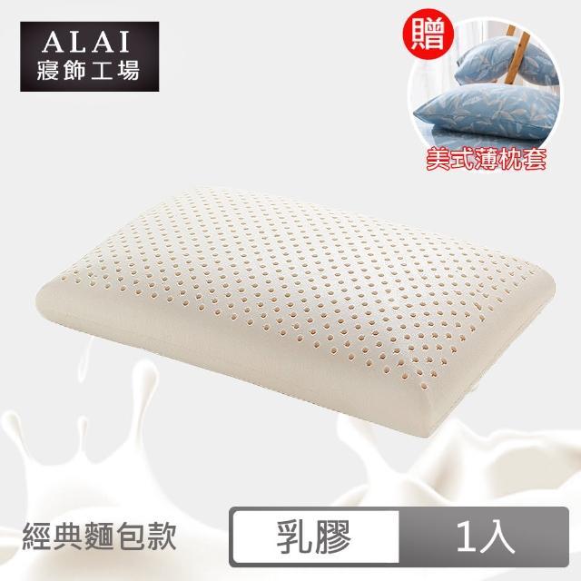 【ALAI寢飾工場】天然抗菌乳膠枕 經典麵包款(1入 加碼送枕套)