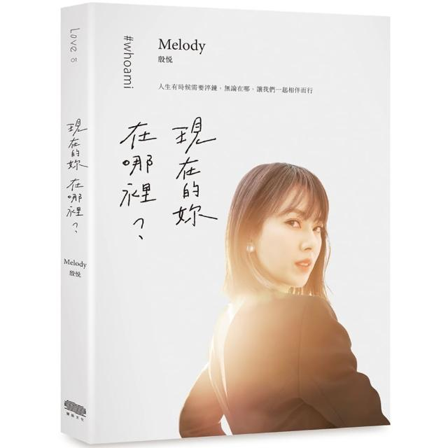 618強打★【Melody】現在的妳 在哪裡?