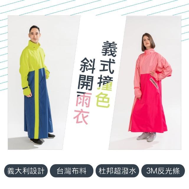 【PIOGGIA】專利斜開杜邦雨衣(時尚撞色)