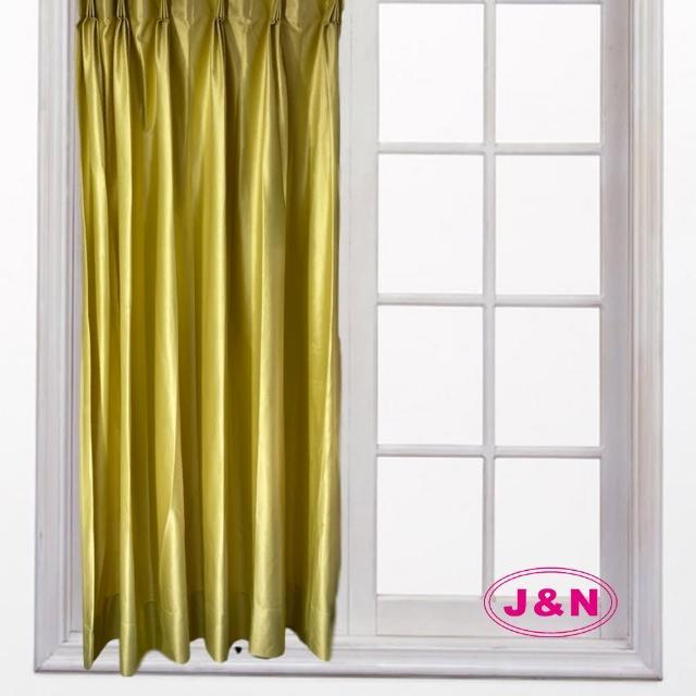 【J&N】莉琪雙層遮光拉摺窗簾-芥末黃色(270*230cm)